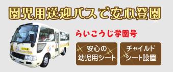 園児用送迎バスで安心登園