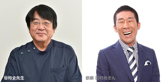 麒麟 田村裕さん・小児科医 谷均史先生