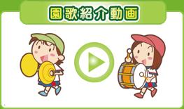 園歌紹介動画