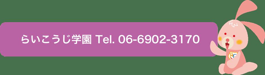 らいこうじ学園 tel.06-6902-3170